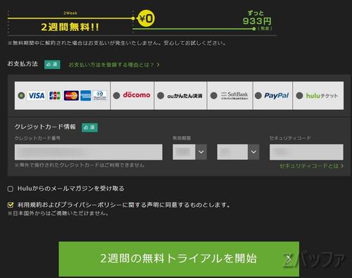 Huluの会費支払い方法