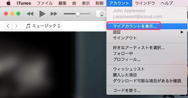 iTunesでマイアカウントを表示