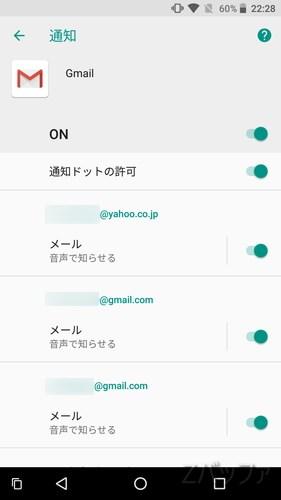 Android8.0新機能の通知チャンネル