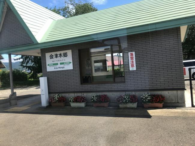 只見線の会津本郷駅