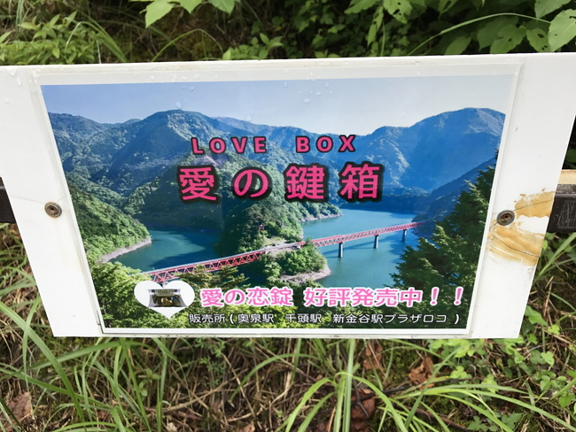 奥大井湖上駅の愛の鍵箱