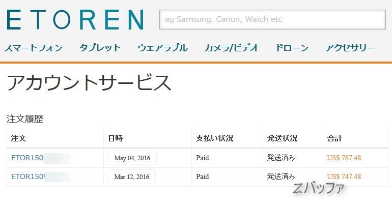 ETORENの購入履歴