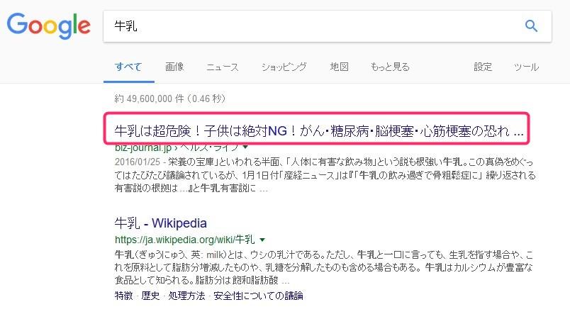 とんでもGoogle検索結果