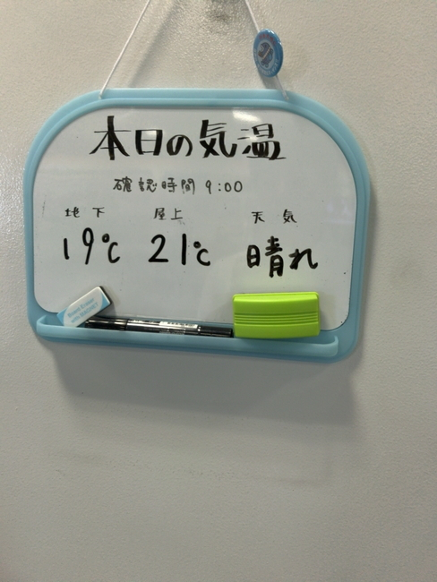 調圧水槽内の気温