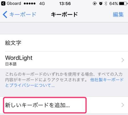 iOSでの新しいキーボードの追加