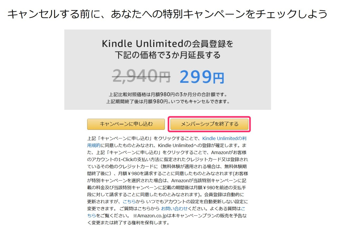 Kindle Unlimitedの解約を引き止めるキャンペーン価格の案内