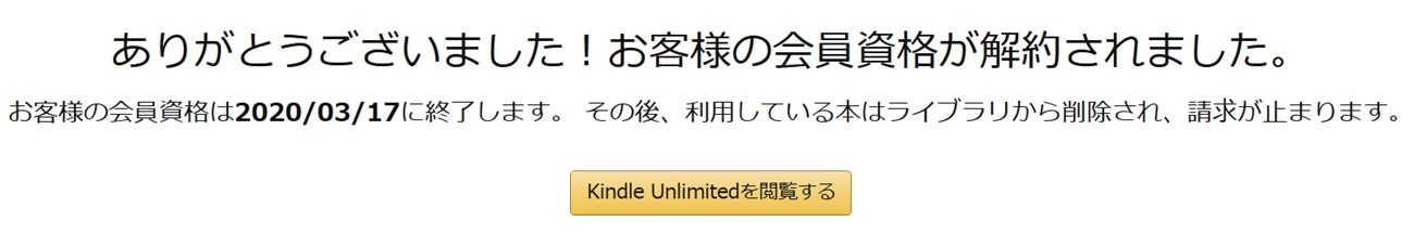 Kindle Unlimitedの解約が完了