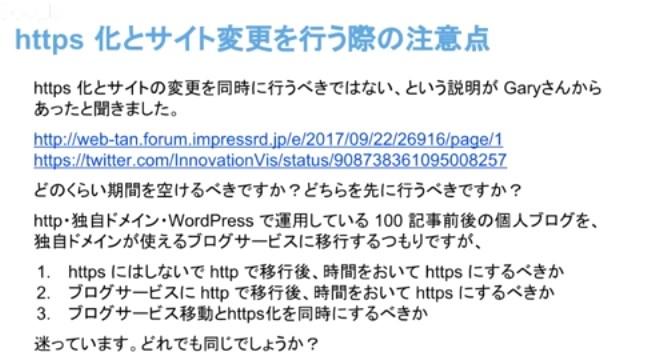 サイト移転と同時にhttps化することに関する質問