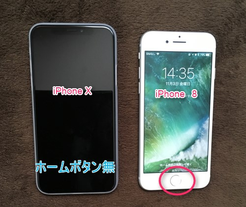 iPhone XとiPhone 8の本体比較