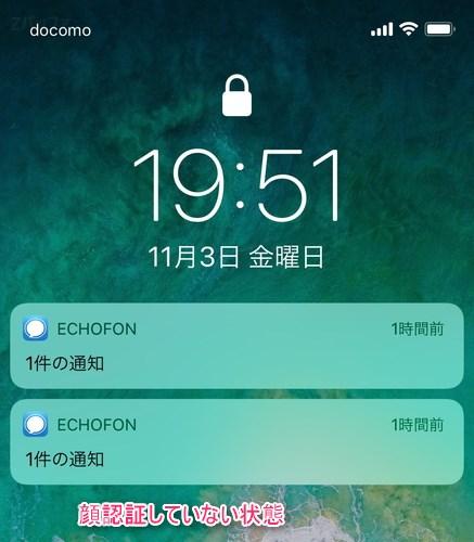「iPhone X」のロック画面でのメッセージ非表示