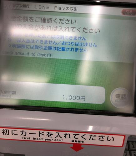 LINE Pay入金額確認画面