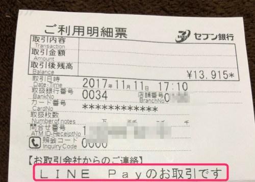 LINE Payの利用明細票
