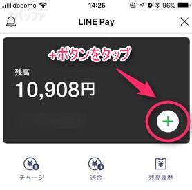 アプリからLINE Payにチャージ