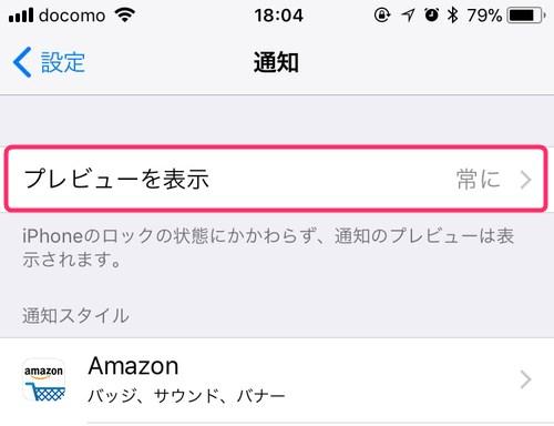 iOSの通知設定