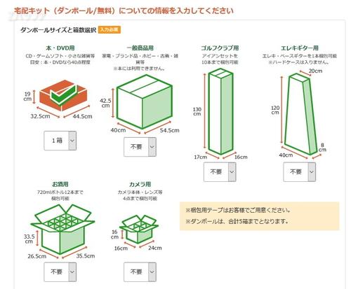 リコマースから提供される梱包用ダンボール