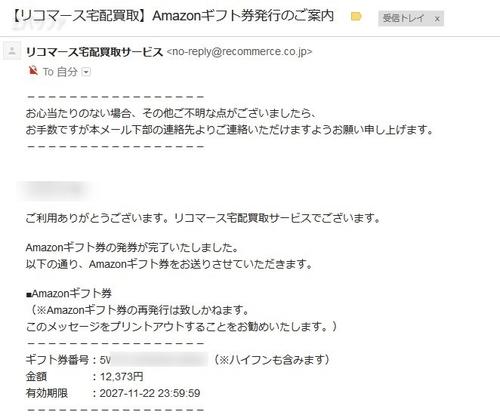 リコマースからAmazonギフト券番号の連絡