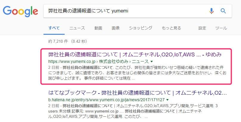 Google検索に表示されるゆめみのCTO逮捕に関するプレスリリースページ