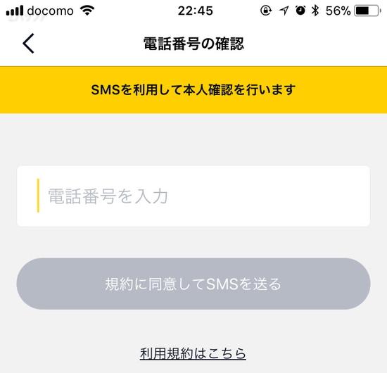 CASHアプリのSMS認証