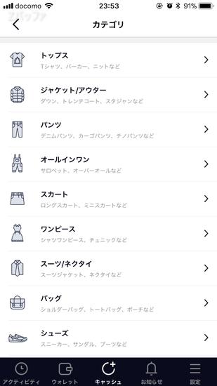 CASHで買取可能な商品カテゴリ