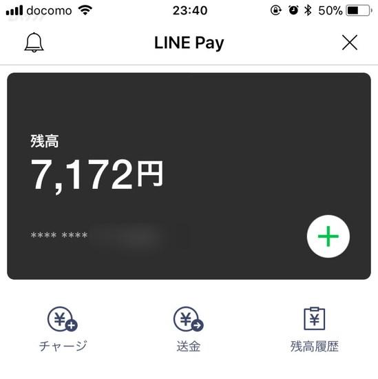 LINEアプリ内のLINEPay