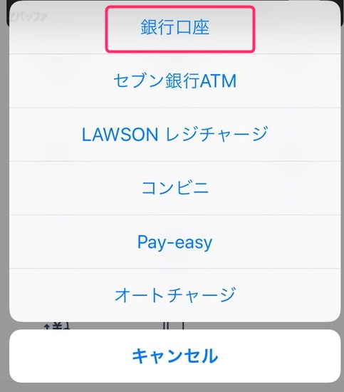 LINE Payのチャージ方法一覧