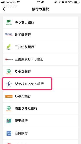 LINE Payのチャージに対応している銀行一覧からジャパンネット銀行を選択