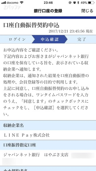 LINE Payとジャパンネット銀行口座を連携