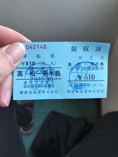 男木島行きのフェリー乗船券