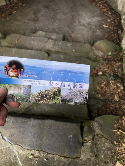鬼ヶ島大洞窟の入場券