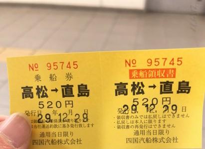 高松から直島行きの切符