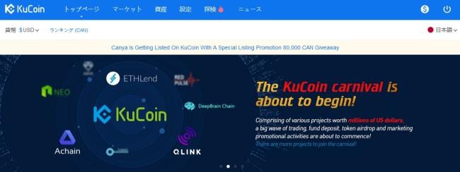 仮想通貨取引所のKucoin