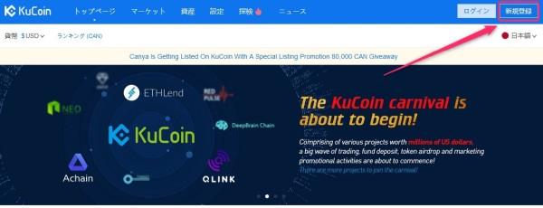 Kucoinの新規登録