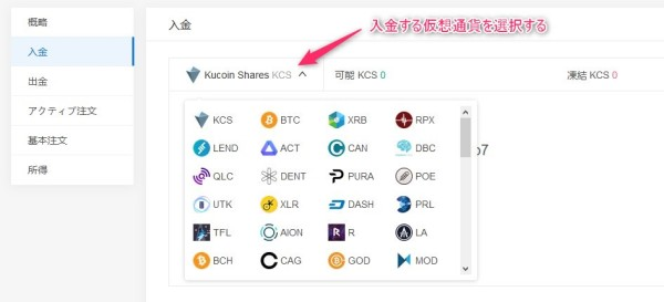 Kucoinへ入金可能な仮想通貨の種類