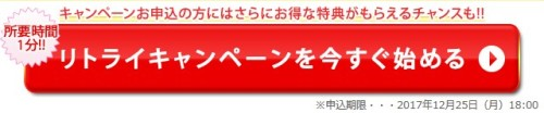 U-NEXTのリトライキャンペーン申込み