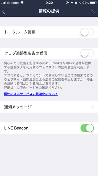 LINEのトークルーム情報提供可否設定について