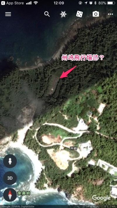 父島の空港建設予定地となる州崎飛行場跡地