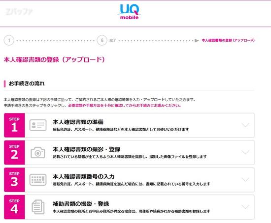 UQ mobileの契約で必要な本人確認書類