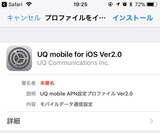 UQモバイルのプロファイルをインストール