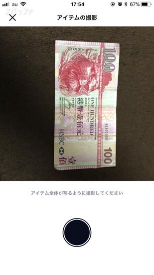CASHアプリで100香港ドル紙幣をキャッシュ化