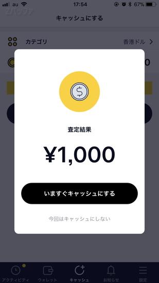 100香港ドルのキャッシュ化結果