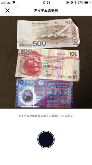10香港ドル紙幣と100香港ドル紙幣に500香港ドル紙幣でキャッシュ化