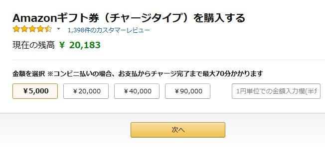 Amazonギフト券チャージタイプの購入額を指定