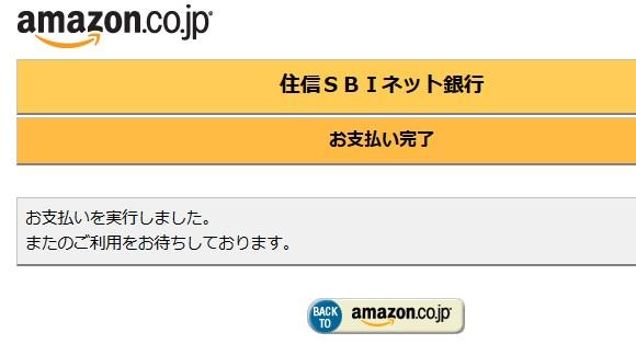 Amazonギフト券のチャージタイプ支払い完了