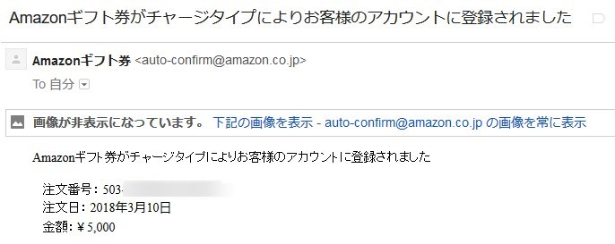 Amazonアカウントにギフト券がチャージ