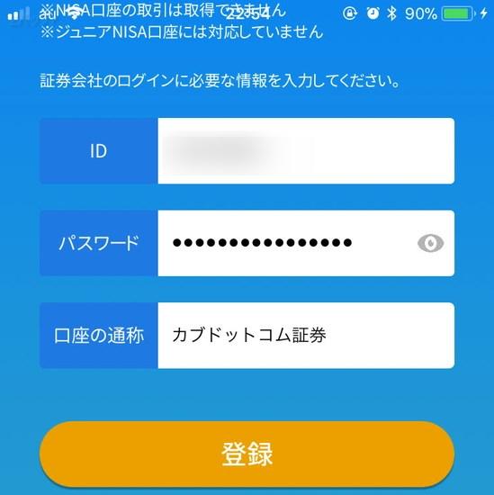 証券会社のIDとパスワードを入力