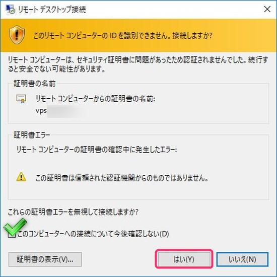 リモートデスクトップ接続時の警告