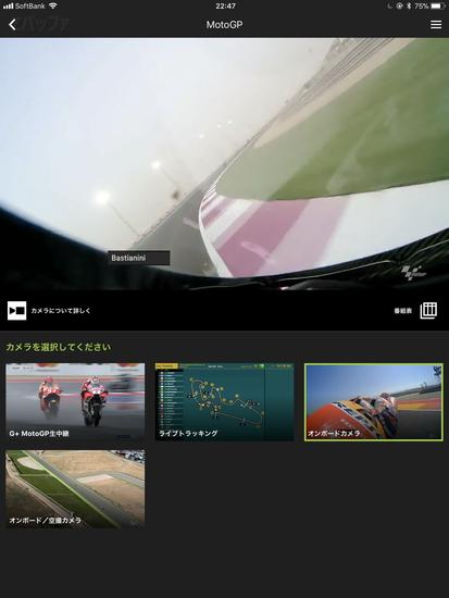 huluのオンボードカメラ映像(motoGP)