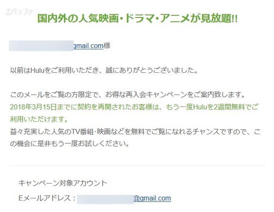 huluからの再度無料トライアルできますよというメール