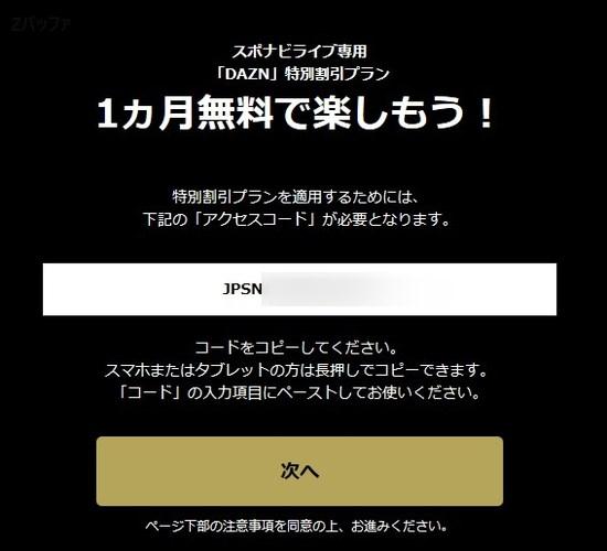 スポナビライブ専用DAZNアクセスコード