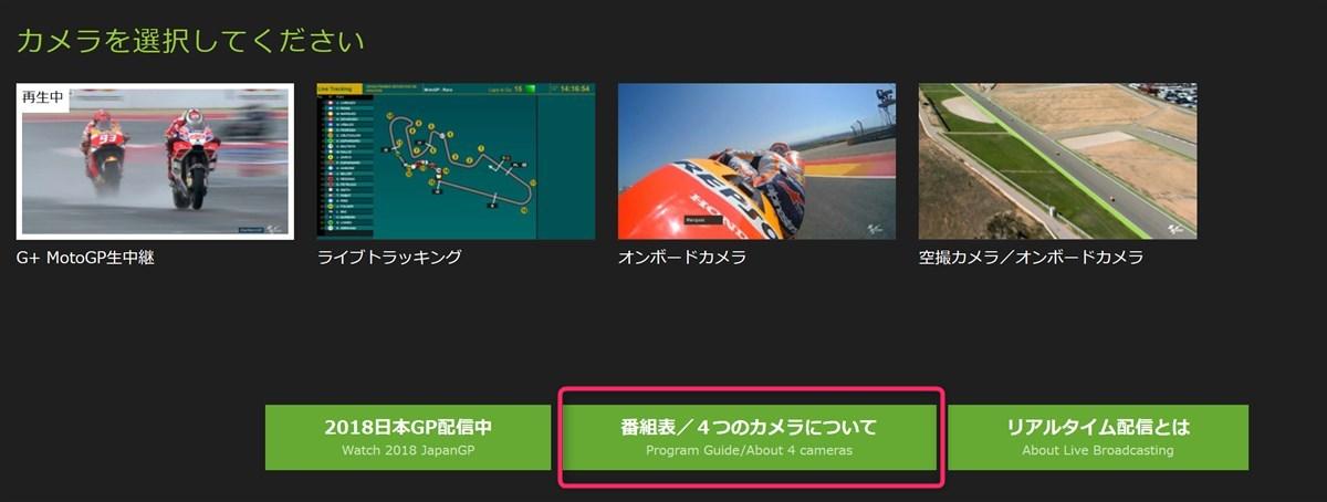 hulu motoGP最新番組表を確認